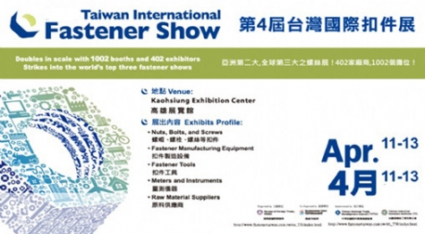 Fastener Exhibition Tour