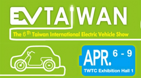 Electric Vehicle Part Exhibition Tour